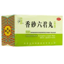 仲景 香砂六君丸(浓缩丸) 200丸