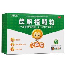 小葵花 芪斛楂颗粒 10g*24袋*2盒/大盒
