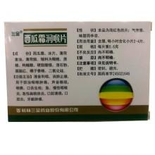 三金 西瓜霜润喉片 36片/盒