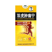 三金 双虎肿痛宁 60ml/瓶/盒