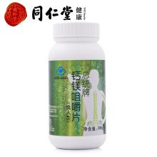 同仁堂 钙镁咀嚼片(成人型) 396g( 2.2g/片*180片)