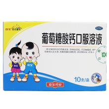 亚宝 葡萄糖酸钙口服溶液10支用于儿童预防钙缺乏骨发育不全10ml/10支