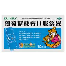 葵花药业 葡萄糖酸钙口服溶液12支