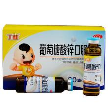 丁桂亚宝 葡萄糖酸锌口服溶液10ml*20支(因缺锌引起的营养不良、厌食症、儿童生长发育迟缓)