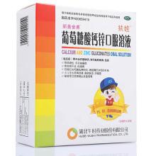 扶娃新盖金典 葡萄糖酸钙锌口服溶液 10ml*18支/盒