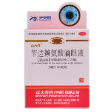 白内停 天天明 苄达赖氨酸滴眼液 8ml:40mg*1支/盒