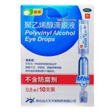 瑞珠 聚乙烯醇滴眼液0.8ml*10支