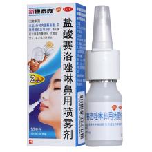 新康泰克 盐酸赛洛唑啉鼻用喷雾剂 10ml:10mg