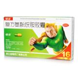 【电商禁销】快克 复方氨酚烷胺胶囊16粒/盒_同仁堂网上药店