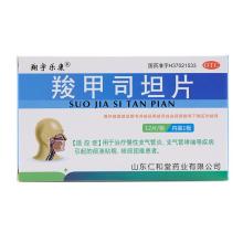 仁和 翔宇乐康 羧甲司坦片 0.25g*12片