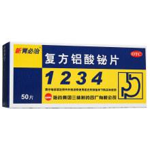 新胃必治 复方铝酸铋片 10片*5板 胃酸过多 慢性胃炎