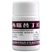 奋飞 西咪替丁片 0.1g*100片/瓶