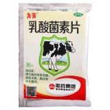 哈药 乳酸菌素片(为消)36片 消化不良 肠炎 腹泻_同仁堂网上药店