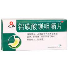 仁和 铝碳酸镁咀嚼片20片嗳气烧心慢性胃炎胃痛胃胀药咀嚼片