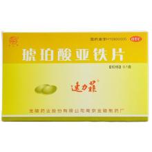 速力菲 琥珀酸亚铁片 0.1g*20片 补血补铁预防缺铁性贫血的预防治疗