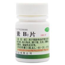 仁和 仁和堂 维生素B2片 5mg*100片 口角炎唇干裂舌炎结膜炎脂溢性皮炎