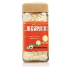 利君 二维葡磷钙咀嚼片 400粒  儿童 孕妇 哺乳期妇女补钙