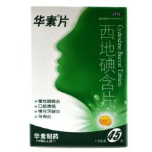 华素片 西地碘含片 45片 慢性咽喉炎 口腔溃疡 慢性牙龈炎 牙周炎