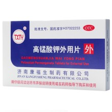 TXTY 高锰酸钾外用片 0.1g*48片 用于急性皮炎 清洗小面积溃烂