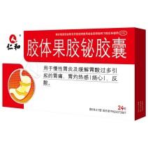 仁和 胶体果胶铋胶囊 24粒/盒