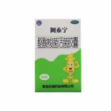 阿泰宁 酪酸梭菌活菌胶囊 30粒/瓶