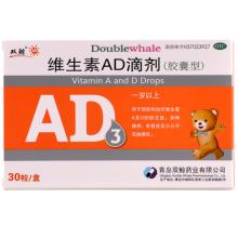 悦而 维生素AD滴剂(胶囊型) 10粒*3板/盒(一岁以上)