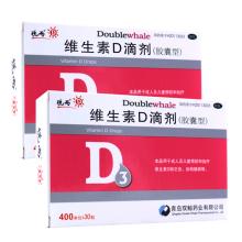 悦而 维生素D滴剂(胶囊型)30粒 维生素D缺乏症成人及儿童预防佝偻病