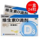 星鲨 维生素D滴剂(胶囊型)24粒