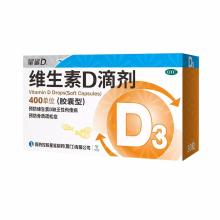 星鲨 D3滴剂 30s*1/盒