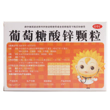 葵花 葡萄糖酸锌颗粒 70mg*10包/盒