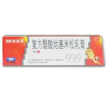 三九 999 皮炎平复方醋酸地塞米松乳膏 30g