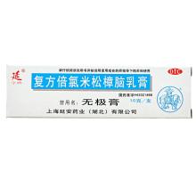 延字牌    无极膏 复方倍氯米松樟脑乳膏 10g