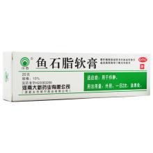 川石 鱼石脂软膏 20g