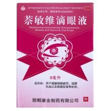 求康 萘敏维滴眼液 8ml*1瓶 缓解眼睛疲劳结膜充血以及眼睛发痒