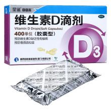 星鲨 维生素D滴剂(胶囊型) 400单位*36粒/盒