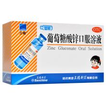 三精 葡萄糖酸锌口服溶液 10ml*12支/盒