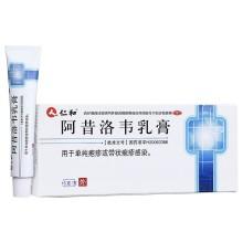 仁和 阿昔洛韦乳膏 15g/支 治疗单纯疱疹带状疱疹感染软膏