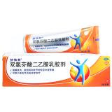 扶他林 双氯芬酸二乙胺乳胶剂 50g/支_同仁堂网上药店