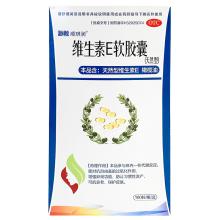海鲸 维生素E软胶囊(天然型) 0.1g*100粒/盒