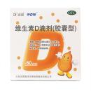 达因 伊D新维生素D滴剂(胶囊型) 60粒/盒