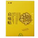 汉磁 灸热贴(HC-B 肩痛贴) 2贴/盒 器械II类