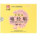 汉磁 灸热贴(HC-F型 痛经贴) 2贴/盒 Ⅱ类