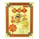 中国灸 镇痛灸II型 2贴/盒