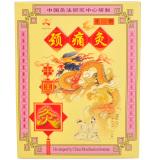 中国灸 颈痛灸Ⅱ型 2贴/盒_同仁堂网上药店