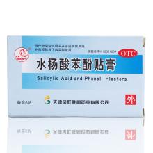 燕鱼 水杨酸苯酚贴膏 6片/盒
