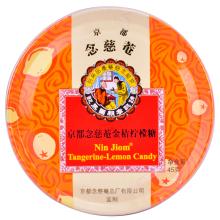 京都念慈菴 金桔柠檬糖 45克/盒