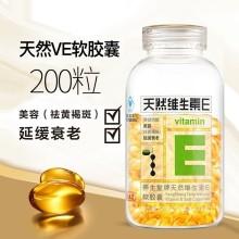 养生堂 维生素E软胶囊 200粒/瓶
