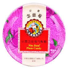 京都念慈菴 乌梅糖 45g/盒