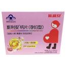 斯利安 钙片(孕妇型)0.7g*60片/盒