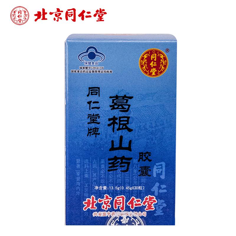 同仁堂 葛根山药胶囊 0.45g*30粒_同仁堂网上药店